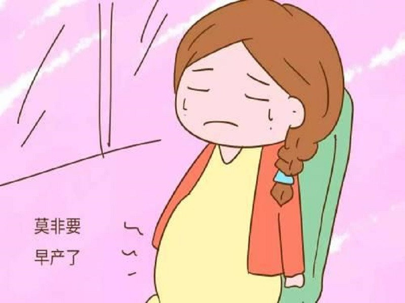腹部阵痛可能是要早产