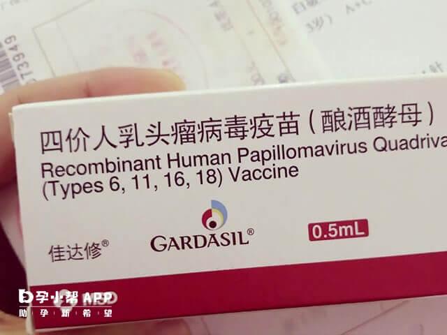 四价人乳头瘤病毒疫苗