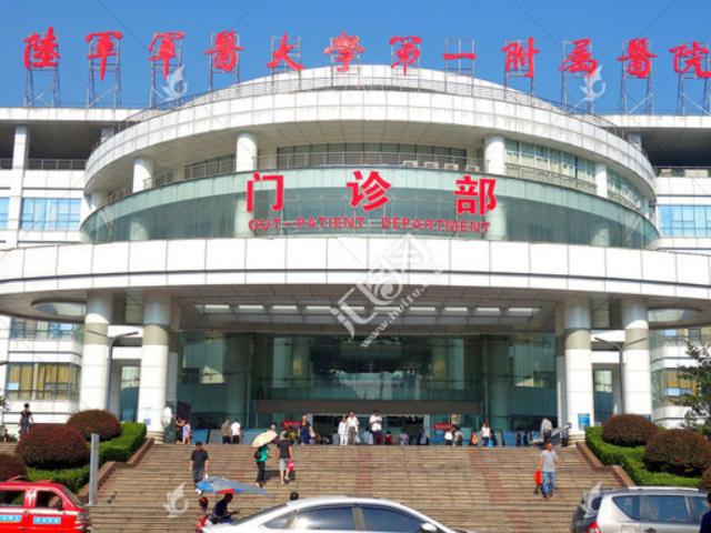 中国人民解放军陆军军医大学第一附属医院