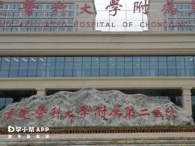 重医附二院就是重庆医科大学附属第二医院